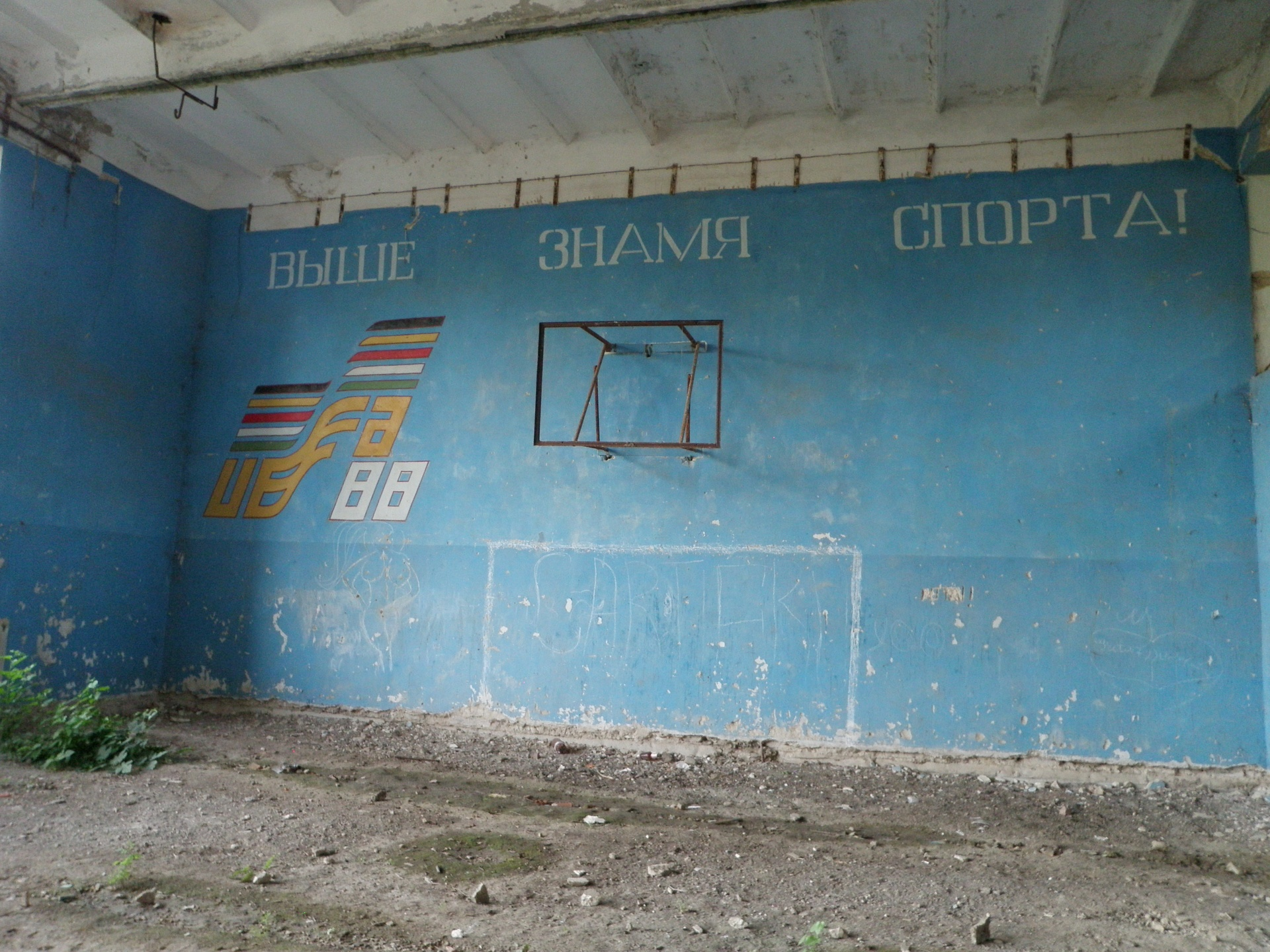 The Burlacu Sports Hall